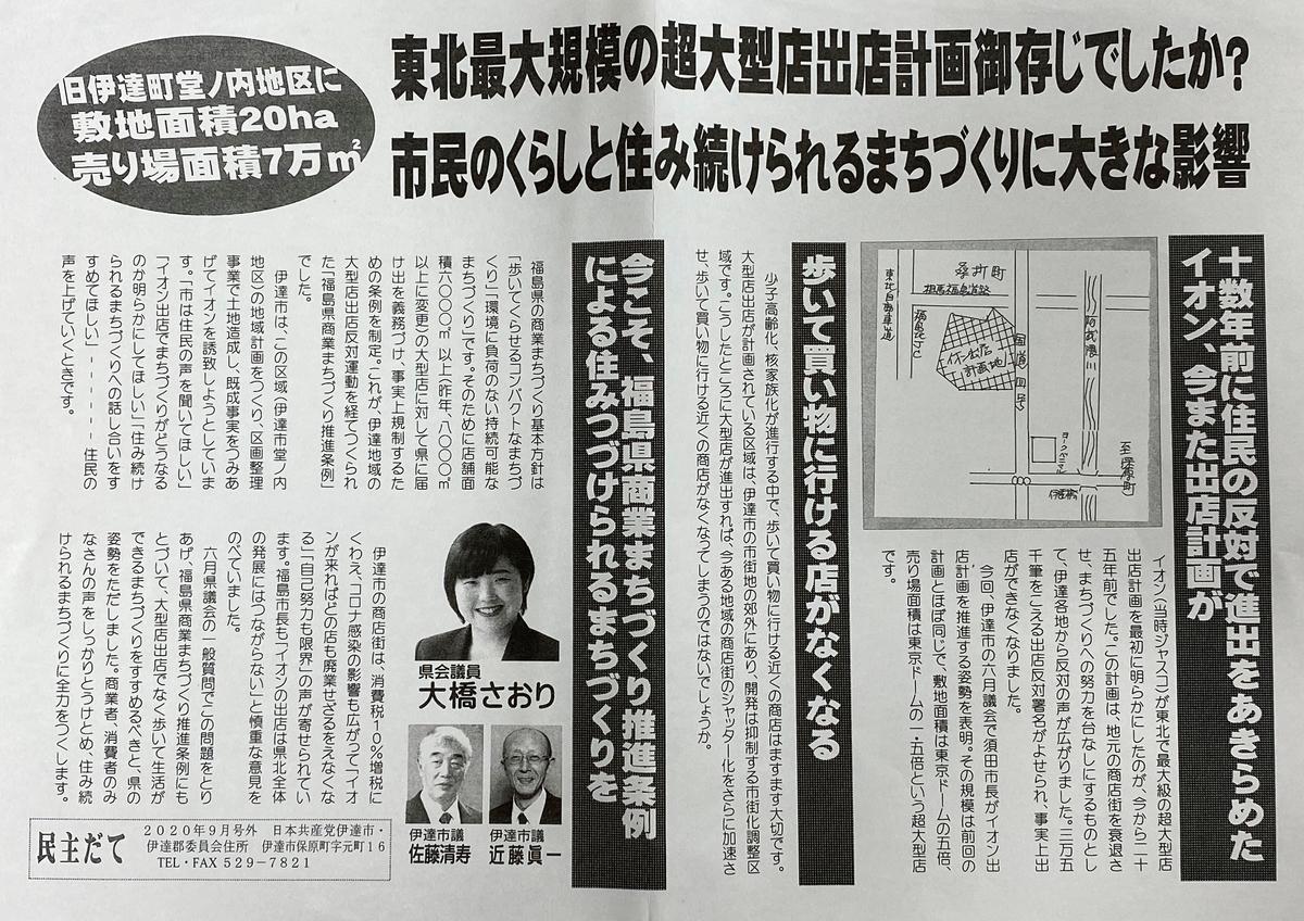 f:id:oohashisaori:20200914133031j:plain
