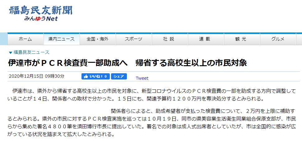 f:id:oohashisaori:20201215130639p:plain