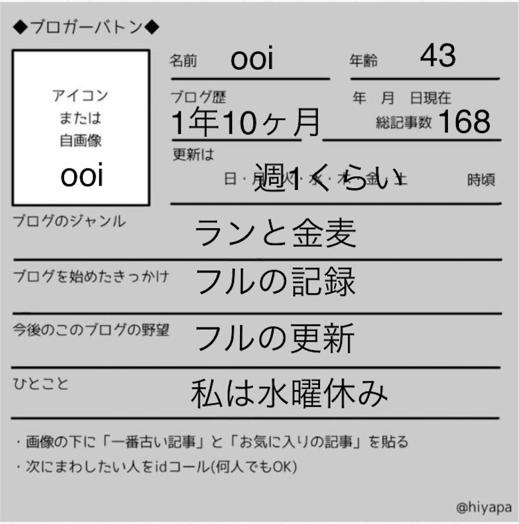 f:id:ooi001ooi:20200807221132j:image