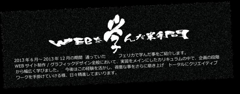f:id:ooigawa-bitter-sweet:20150117171153p:plain