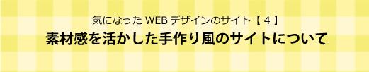 f:id:ooigawa-bitter-sweet:20150418025637j:plain