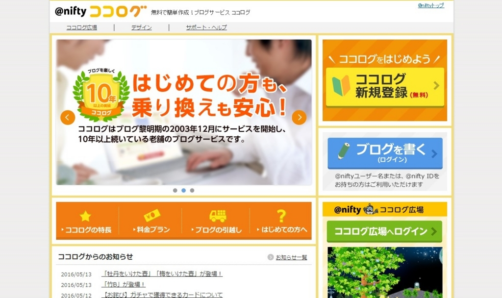 f:id:ooigawa-bitter-sweet:20160528190550j:plain