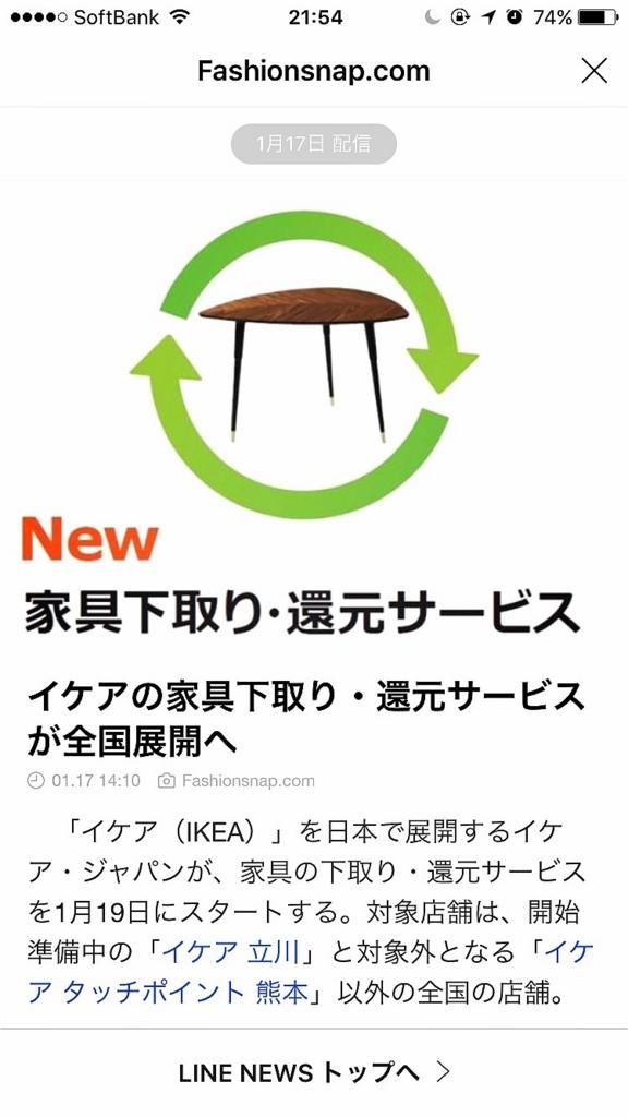 f:id:ooinarutamasii:20170118231139j:plain