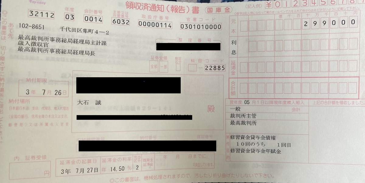 f:id:ooishimakoto68:20210713112629j:plain