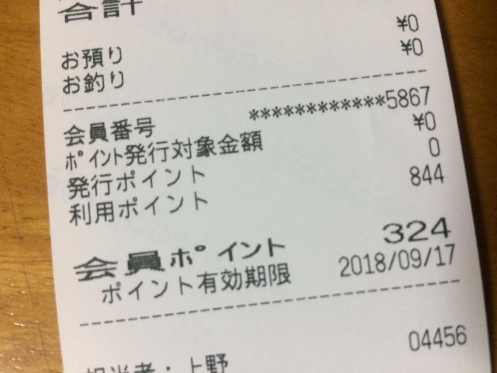 f:id:ookami-ftm:20170918232211j:plain
