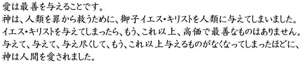 f:id:ookawaseisui:20201101211145p:plain