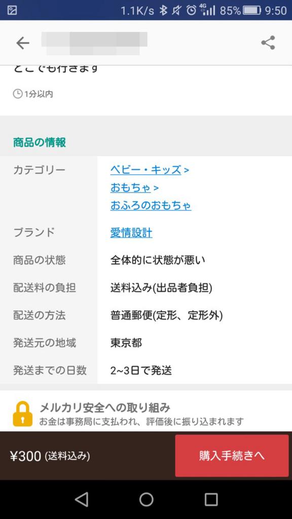 f:id:ookichi:20170424162211j:plain