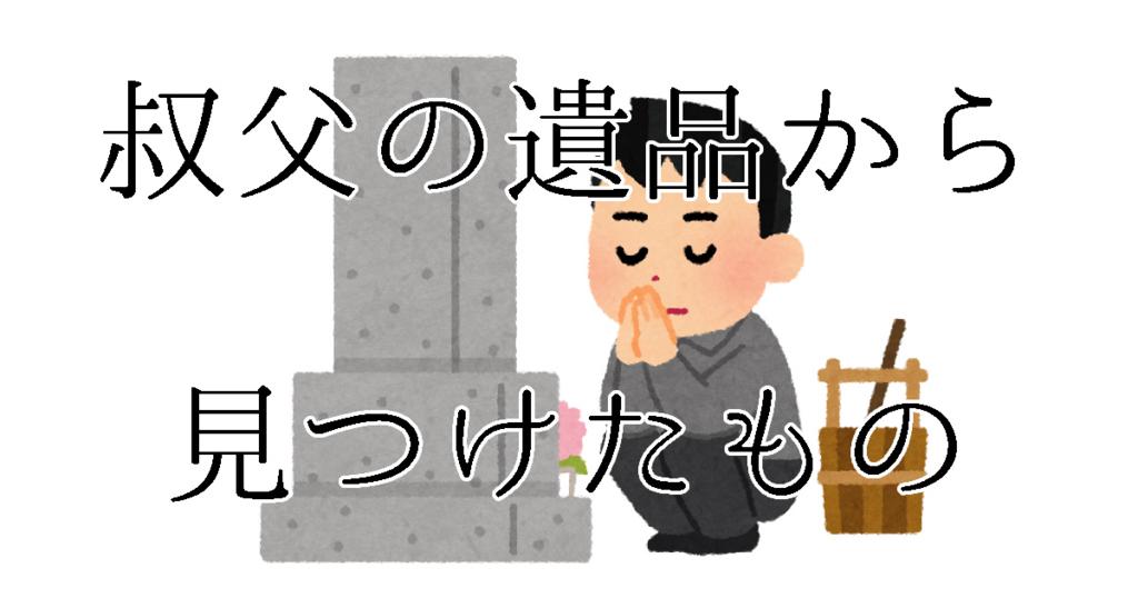 f:id:ookichi:20180108231229j:plain