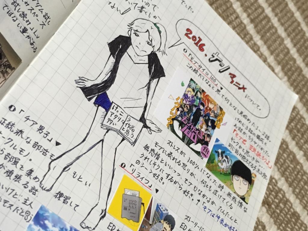 f:id:ookimachi:20160821214121j:plain