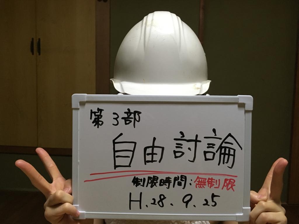 f:id:ookimachi:20161010133333j:plain