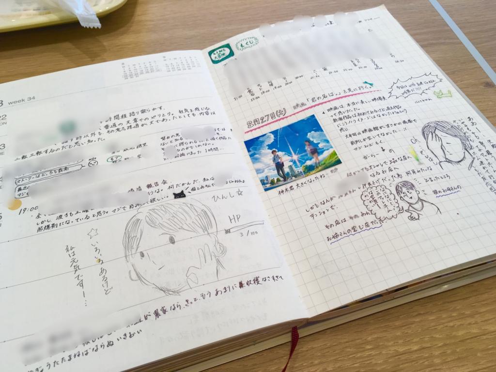 f:id:ookimachi:20161010141950j:plain