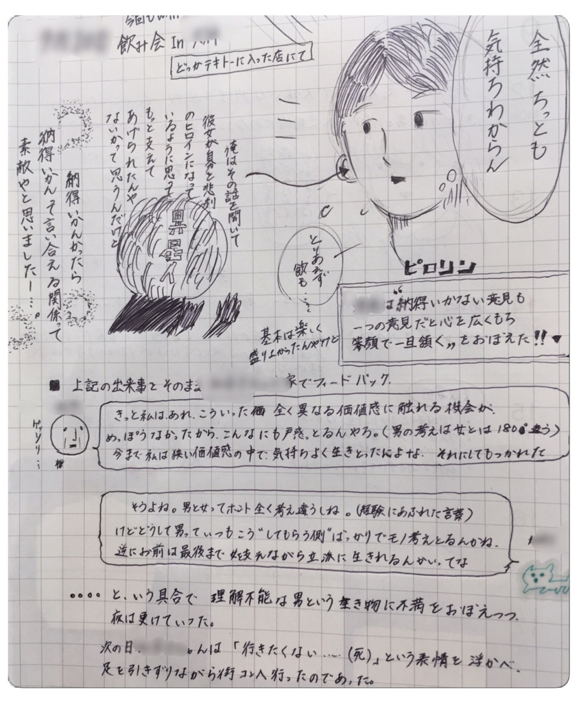 f:id:ookimachi:20161010151222j:plain