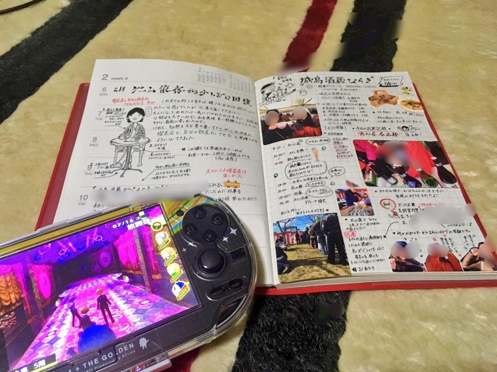 f:id:ookimachi:20170309205953j:plain