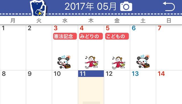 f:id:ookimachi:20170511173553p:plain