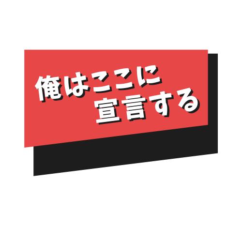 f:id:ookimachi:20210509172455p:plain