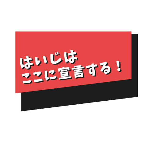 f:id:ookimachi:20210512202853p:plain