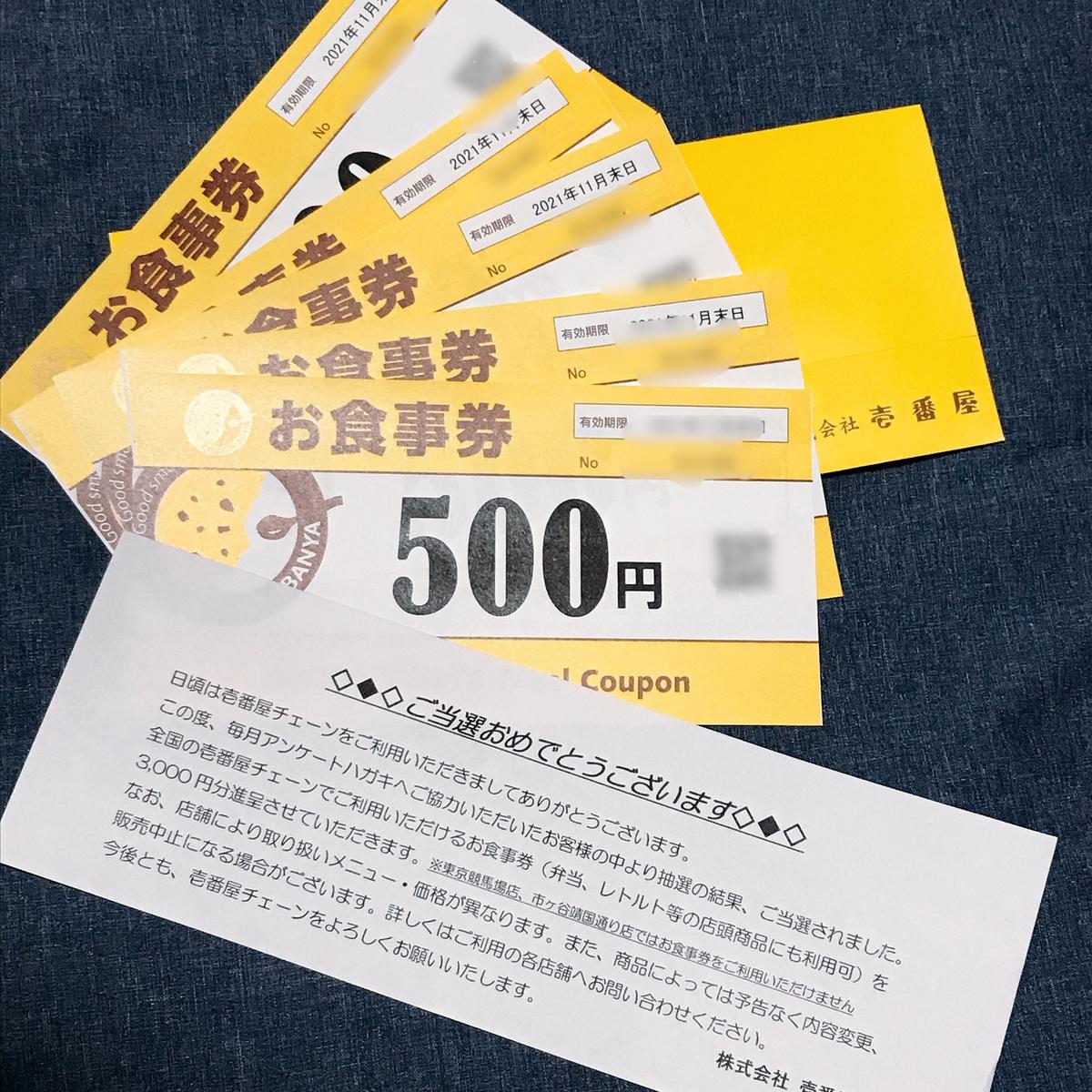 f:id:ookimachi:20210603233524j:plain