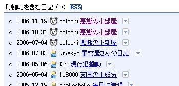 f:id:oolochi:20061121001951j:image
