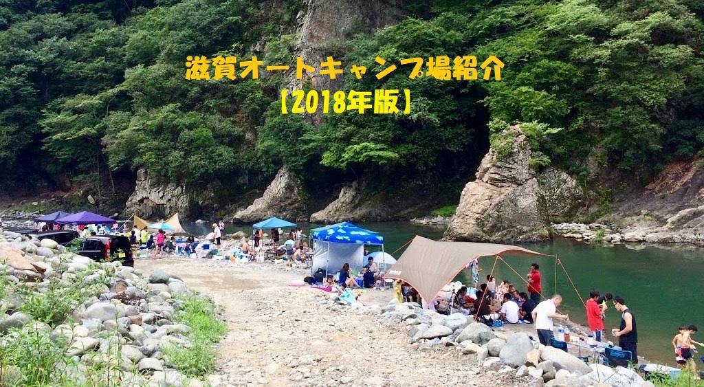 滋賀のオートキャンプ場【2018年版】とりあえず行ってみて♪ ...