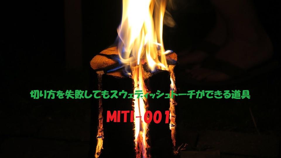 f:id:ooma5164:20180904224128j:plain