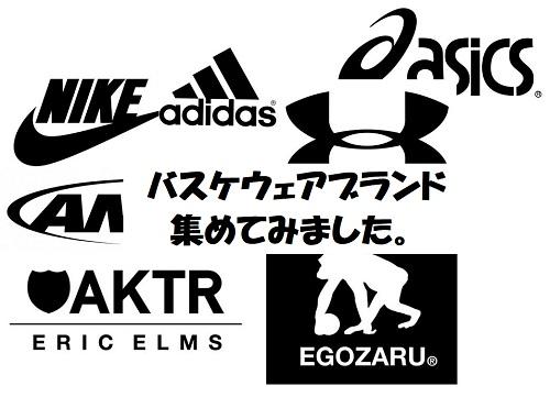 バスケウェアブランド集めてみた。欲しいTシャツ見つかるかな??22ブランド