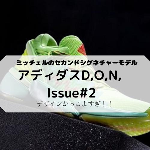 「アディダスD,O,N, Issue#2」ドノバン・ミッチェルのセカンドシグネチャーモデル登場