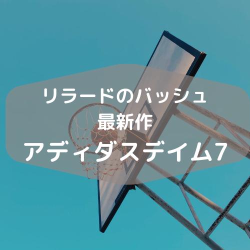 リラードのバッシュ「アディダスデイム7」発表!詳細をお知らせいたします。