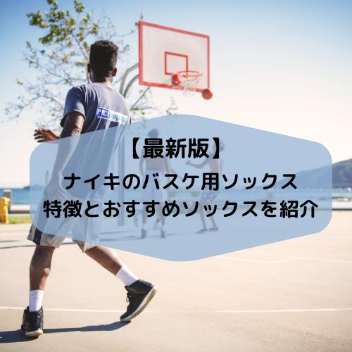 【最新版】ナイキのバスケ用ソックスの特徴とおすすめソックスを紹介