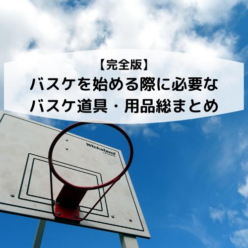 【完全版】バスケを始める際に必要なバスケ道具・用品総まとめ(ここで全て揃えましょう!)