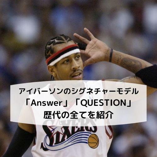 アレン・アイバーソンのシグネチャーモデル「Answer」「QUESTION」歴代の全てを紹介
