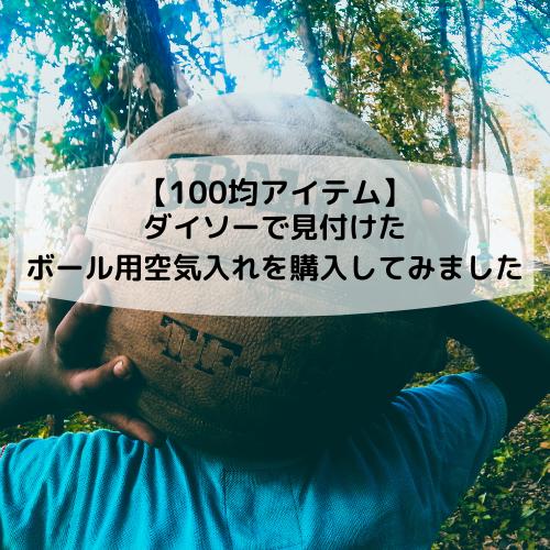 【100均アイテム】ダイソーで見付けたボール用空気入れを購入してみました