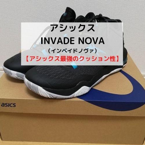 アシックス INVADE NOVA(インベイドノヴァ)レビュー【アシックス最強のクッション性】