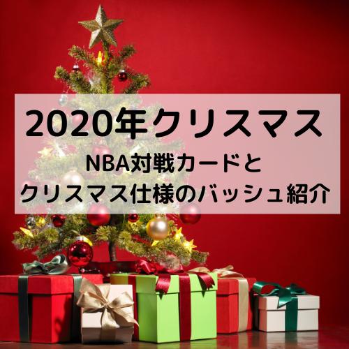 2020年クリスマス仕様のバッシュ紹介【NBAクリスマスゲームの結果報告もしています】