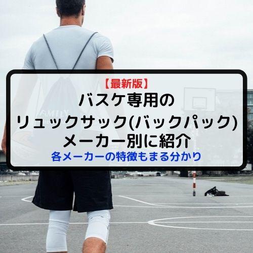 【最新版】バスケ専用のリュックサック(バックパック)をメーカー別に紹介「各メーカーの特徴もまる分かり」