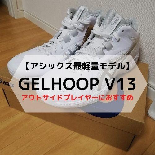 アシックス GELHOOP V13(ゲルフープ V13)【アシックス最軽量モデル】アウトサイドプレイヤーにおすすめ
