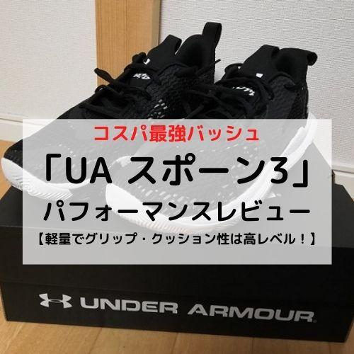 コスパ最強バッシュ「UA スポーン3」レビュー【軽量でグリップ・クッション性は高レベル!】