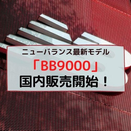 ニューバランスの最新モデル「BB9000」国内販売開始。2021年パフォーマンスモデルバッシュがニューバランスから登場!