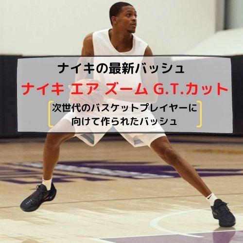 次世代のバスケットプレイヤーに向けて作られたナイキ最新バッシュ「ナイキ エア ズーム G.T.カット」を紹介