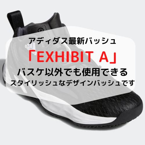 【EXHIBIT A】アディダスの新作バッシュ「EXHIBIT A」登場!詳細を紹介します(バスケ以外でも使用できるスタイリッシュなデザイン)