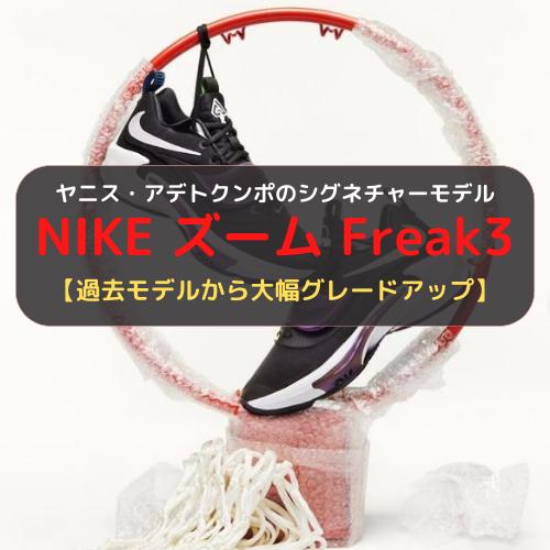 ヤニス・アデトクンポのシグネチャーモデル「NIKE ズーム Freak3」販売開始!過去モデルから大幅グレードアップ