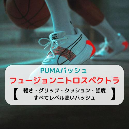 PUMAバッシュ「フュージョンニトロスペクトラ」登場【軽さ・グリップ・クッション・強度すべてレベル高いバッシュ】