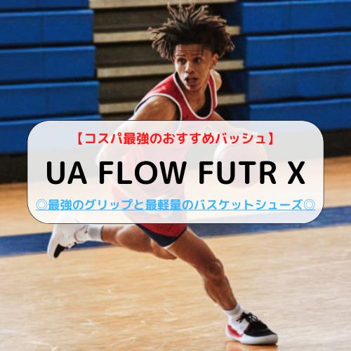 最強のグリップと最軽量のバスケットシューズ「UA FLOW FUTR X(フロー フューチャー X)」を紹介【コスパ最強のおすすめバッシュ】