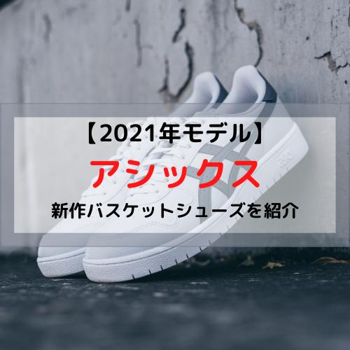 【2021年モデル】アシックスのバスケットシューズを紹介「新作モデルも人気モデルも全て紹介してます」