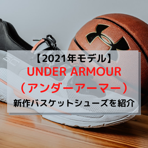【2021年モデル】UNDER ARMOUR(アンダーアーマー)の新作バスケットシューズを紹介
