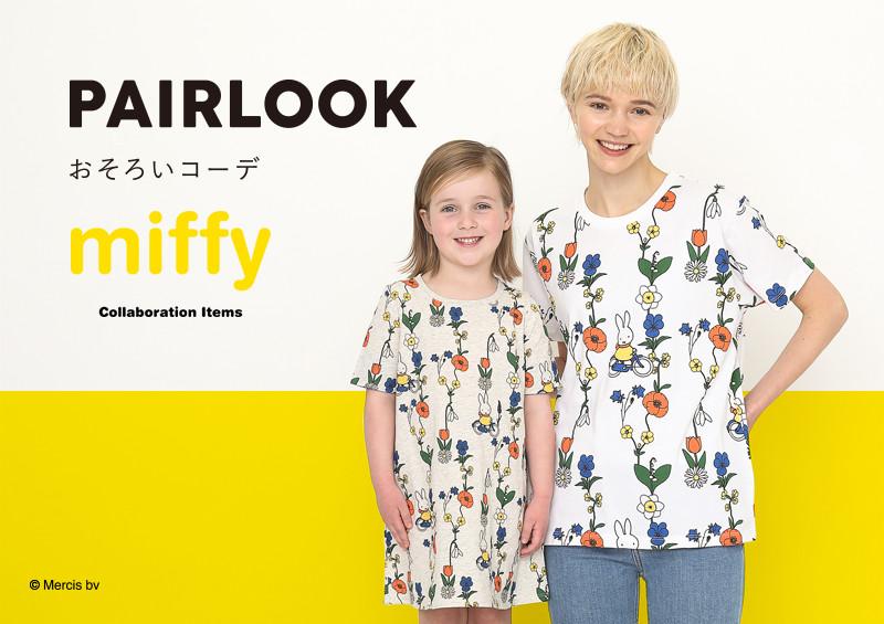 miffy ミッフィー柄のTシャツ