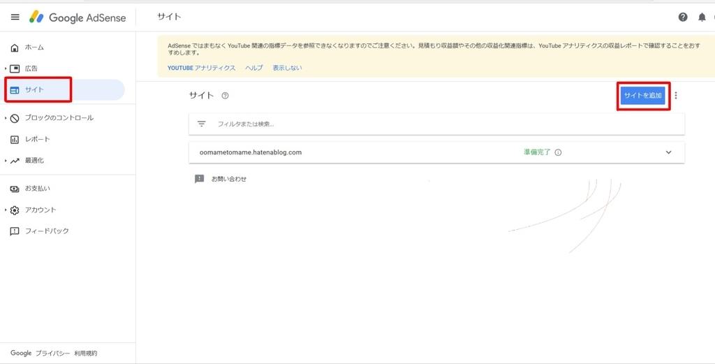 グーグルアドセンス サイト 追加