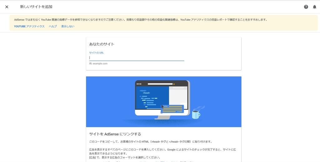 グーグルアドセンス サイト 登録