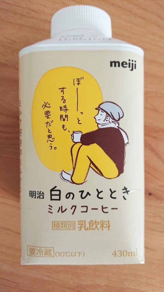 meiji  白のひととき  ミルクコーヒー