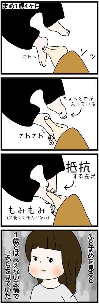 子供の足を触る 育児漫画 4コマ