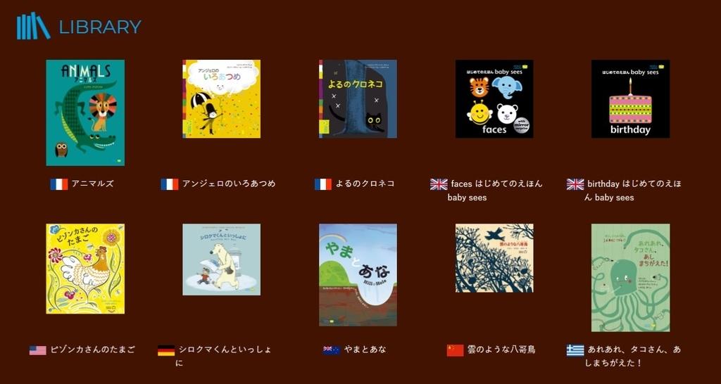 たくさんの世界各国の絵本